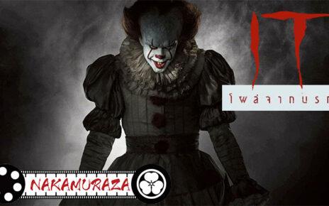 รีวิวหนัง nakamuraza หนังยุโรป