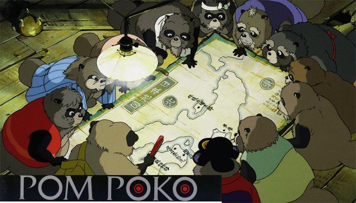 Pom Poko 1994