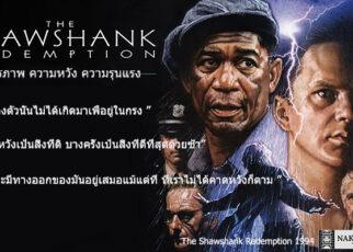 The Shawshank Redemption 1994 nakamuraza สปอยหนัง รีวิวหนัง
