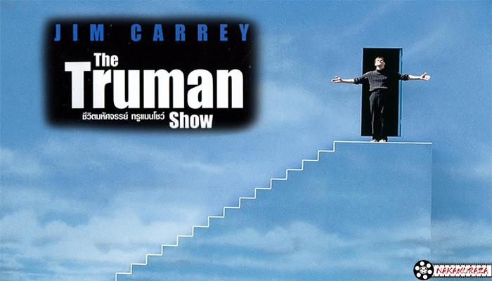 The Truman Show 1998 - NAKAMURAZA สปอยหนัง Spoil Alert รีวิวหนัง