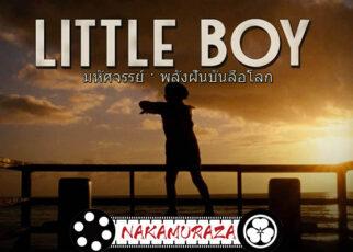 little-boy-รีวิวหนัง-nakamuraza