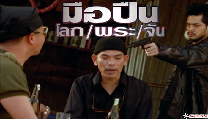 มือปืน l โลก l พระ l จัน 2011 I AM ELVIS ! 2554 nakamuraza