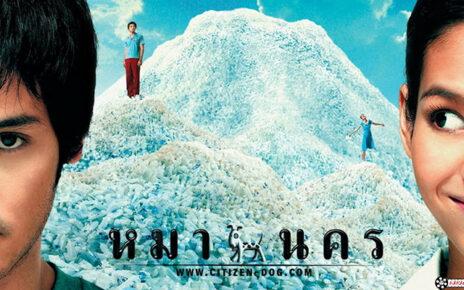 หมานคร Citizen Dog (2004) Nakamuraza