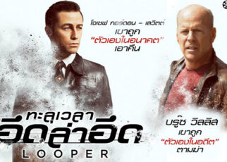 Looper 2012 ทะลุเวลา อึดล่าอึด nakamuraza