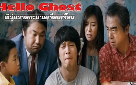 Hello Ghost 2010 ผีวุ่นวายกะนายเจี๋ยมเจี้ยม nakamuraza