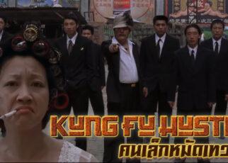 Kung Fu Hustle 2004 คนเล็กหมัดเทวดา 2547 nakamuraza