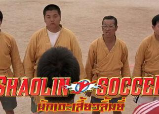 Shaolin Soccer 2001 nakamuraza