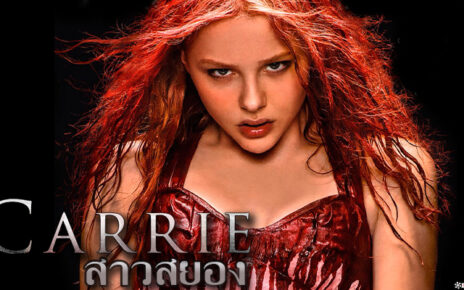 Carrie 2013 สาวสยอง nakamuraza