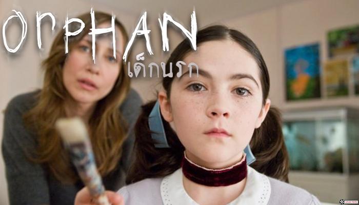 Ophan 2009 ออร์แฟน เด็กนรก nakamuraza