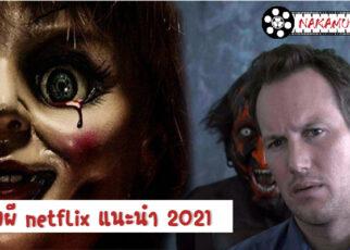 หนังผี netflix แนะนํา 2021