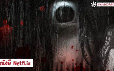 หนังผี Netflix